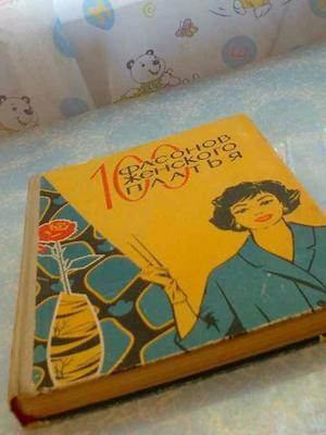 Книга 100 Фасонов Женского Платья Купить