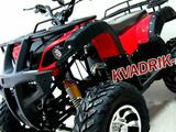 Квадроцикл ATV 250 красный