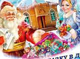 Вызов Дедушки Мороза и Снегурочки на дом