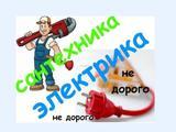 ЭЛЕКТРИК САНТЕХНИК