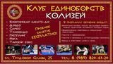 Тайский Бокс в Краснодаре