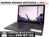 Замена матрицы ноутбука в Краснодаре.
