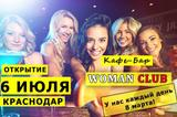 🌸6 июля открытие нового формата кафе-бар WOMANCLUB!